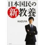 日本国民の新教養 / KAZUYA  〔本〕