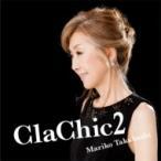 高橋真梨子 タカハシマリコ / ClaChic 2 -ヒトハダ ℃- (+DVD)【期間限定盤】  〔CD〕