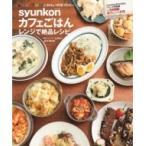 syunkonカフェごはん レンジで絶品レシピ  e-MOOK