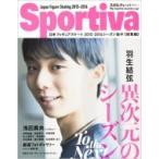 Sportiva 羽生結弦 異次元のシーズンThe Best Season / 雑誌  〔ムック〕