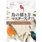 鳥の描き方マスターブック  骨格を理解していきいきとした姿を描く
