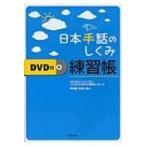 日本手話のしくみ練習帳 DVD付 / 岡典栄  〔本〕