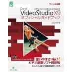 Corel VideoStudio X9 PRO / ULTIMATEオフィシャルガイドブック グリーン・プレスデジタルライブラリー / 山口正太