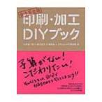 合本完全版 印刷・加工DIYブック / 大原健一郎  〔本〕