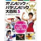 オリンピック・パラリンピック大百科 5 オリンピックのヒーロー・ヒロインたち / 日本オリンピック・アカデ