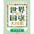 世界の国旗大図鑑 世界の国々を調べよう! 3巻 アフリカ / 松田博康  〔全集・双書〕
