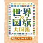 世界の国旗大図鑑 世界の国々を調べよう! 4巻 南北アメリカ・オセアニア / 松田博康  〔全集・双書〕