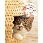 ショッピング作り方 猫つぐらの作り方 藁や紙紐で編む猫の家 / 誠文堂新光社  〔本〕