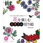 花を楽しむカラフル切り絵 12カ月を彩る草花 & 動物モチーフ / ゆまあひmaki  〔本〕