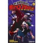 僕のヒーローアカデミア 9 ジャンプコミックス / 堀越耕平  〔コミック〕