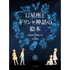 12星座とギリシャ神話の絵本 / 沼澤茂美  〔本〕