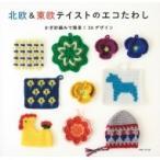 北欧 & 東欧テイストのエコたわし かぎ針編みで簡単!36デザイン / 主婦と生活社  〔本〕