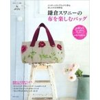 鎌倉スワニーの布を楽しむバッグ 私のカントリー別冊 / 主婦と生活社  〔ムック〕