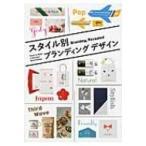 Yahoo!HMV&BOOKS online Yahoo!店スタイル別ブランディングデザイン Branding, Revealed Ways to Build a Stronger Brand Image / パイインターナショ