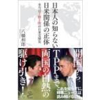 日本人の知らない日米関係の正体 本当は七勝三敗の日米交渉史 SB新書 / 八幡和郎  〔新書〕