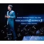 徳永英明 トクナガヒデアキ / Concert Tour 2015 VOCALIST  &  SONGS 3 FINAL at ORIX THEATER (+DVD)【初回限定盤】  〔CD〕