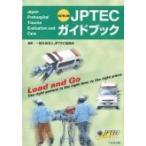 JPTECガイドブック 改訂第2版 / JPTEC協議会  〔本〕