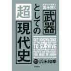 政治力と戦略で読み解く武器としての超現代史 / 浜田和幸  〔本〕