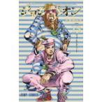 ジョジョリオン 13 ジャンプコミックス / 荒木飛呂彦 アラキヒロヒコ  〔コミック〕