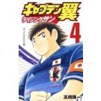 キャプテン翼 ライジングサン 4 ジャンプコミックス / 高橋陽一 タカハシヨウイチ  〔コミック〕