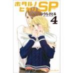 ホタルノヒカリ Sp 4 Kiss Kc / ひうらさとる ヒウラサトル  〔コミック〕