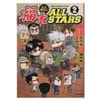 福本allstars 2 近代麻雀コミックス / ちろ丸  〔コミック〕