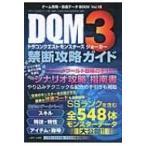 ゲーム攻略・改造データbook Vol.18 三才ムック / 雑誌  〔ムック〕