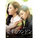 愛するウンドン DVD-BOX1  〔DVD〕
