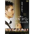 映画 (Movie) / ホテルコパン  〔DVD〕