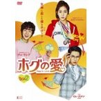 ホグの愛 DVD-BOX2  〔DVD〕