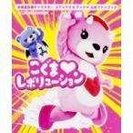 こぐまレボリューション 北海道応援キャラクター コアックマ & アックマ公式ファンブック / コアックマプロ