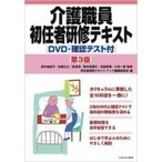 介護職員初任者研修テキスト DVD・確認テスト付 / 田中由紀子  〔本〕