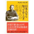 日本人なら知っておくべき「日本人」の名前 講談社プラスアルファ新書 / デュラン・れい子  〔新書〕