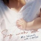坂本美雨 with CANTUS / Sing with me  〔CD〕