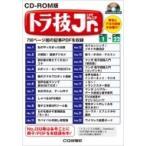 CD-ROM版 トラ技ジュニア No.1-No.22
