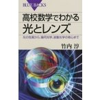 高校数学でわかる光とレンズ 光の性質から、幾何光学、波動光学の核心まで ブルーバックス / 竹内淳  〔新書