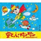 木久ちゃんロケッツ / 空とぶプリンプリン  〔CD Maxi〕