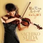 Viola Classical / ビオラは歌う2/星は光りぬ、ルイーザ〜ヴィオラ作品集 須田祥子、松本望 国内盤 〔CD〕