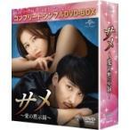 サメ 〜愛の黙示録〜 <コンプリート・シンプルDVD-BOX>  〔DVD〕