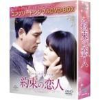 約束の恋人   〔DVD〕