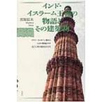 インド・イスラーム王朝の物語とその建築物 デリー・