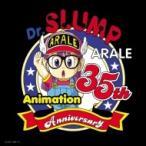 アニメ (Anime) / アニメ「Dr.スランプ アラレちゃん」放送35周年記念 Dr.スランプ アラレちゃん んちゃ!B