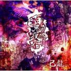 己龍 キリュウ / 百鬼夜行 (+DVD)【初回限定盤A】  〔CD〕