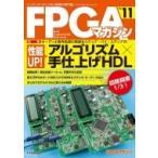 性能up!アルゴリズム×手仕上げhdl (Fpgaマガジンno.11):  オーディオ信号処理の実装をステップ・バイ・ステップ