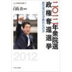 二〇一二年衆院選 政権奪還選挙 民主党はなぜ敗れたのか シリーズ・現代日本の選挙 / 白鳥浩  〔全集・双