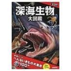 深海生物大図鑑 ふしぎな世界を見てみよう! / てらにしあきら  〔本〕