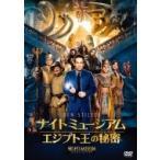 ナイト ミュージアム / エジプト王の秘密  〔DVD〕