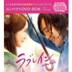 ラブレイン<完全版> コンパクトDVD-BOX[期間限定スペシャルプライス版]  〔DVD〕