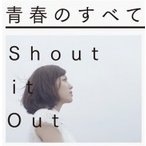 Shout it Out / 青春のすべて  〔CD Maxi〕