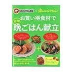 Yahoo!HMV&BOOKS online Yahoo!店Cookpad×オレンジページ お買い得食材で節約! 晩ごはん献立 (オレンジページブックス) / 雑誌  〔ムック〕